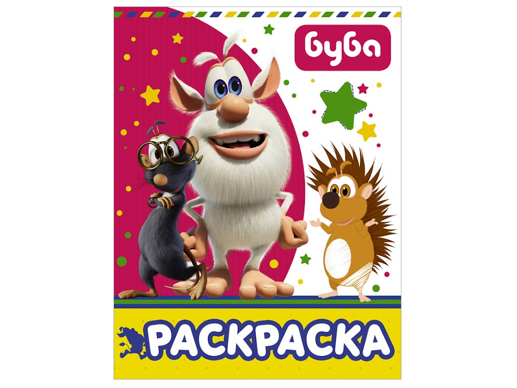 купить Раскраска АСТ Буба Pink 978-5-17-117098-1 по цене 107 рублей