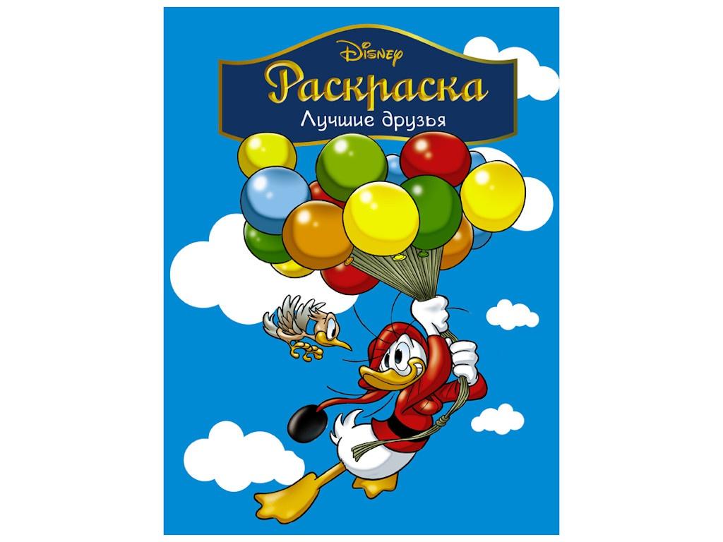 Раскраска АСТ Disney Лучшие друзья 978-5-17-110838-0