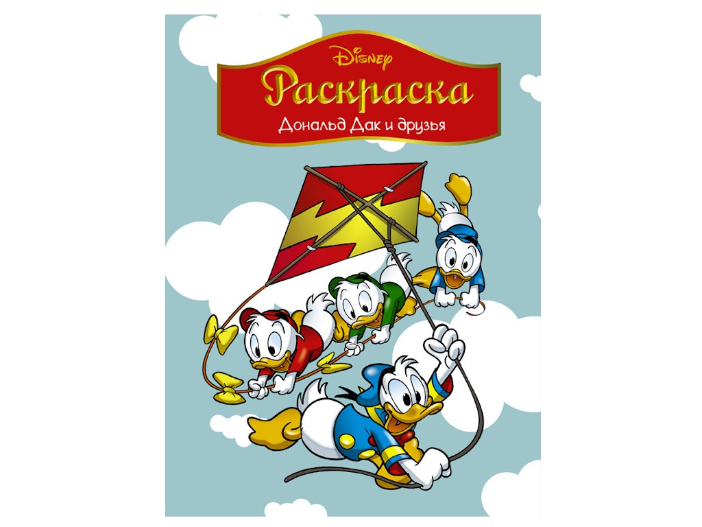Раскраска АСТ Disney Дональд Дак и друзья 978-5-17-110834-2 цена 2017