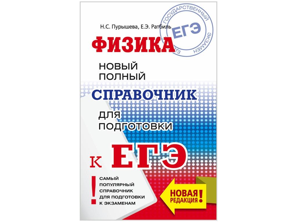 купить Справочник для подготовки к ЕГЭ АСТ Физика 978-5-17-115889-7 по цене 222 рублей