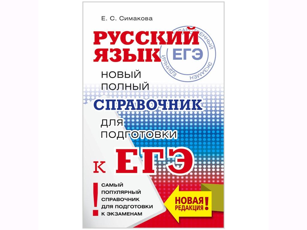 Справочник для подготовки к ЕГЭ АСТ Русский язык 978-5-17-117283-1