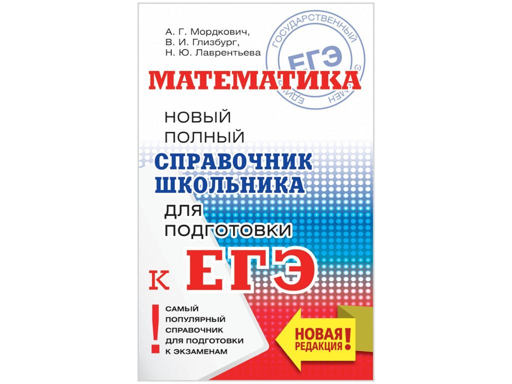 Справочник для подготовки к ЕГЭ АСТ Математика 978-5-17-115804-0 цена