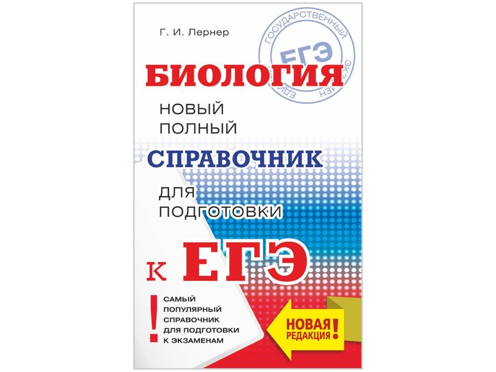 Справочник для подготовки к ЕГЭ АСТ Биология 978-5-17-115890-3 нигма 978 5 4335 0218 5