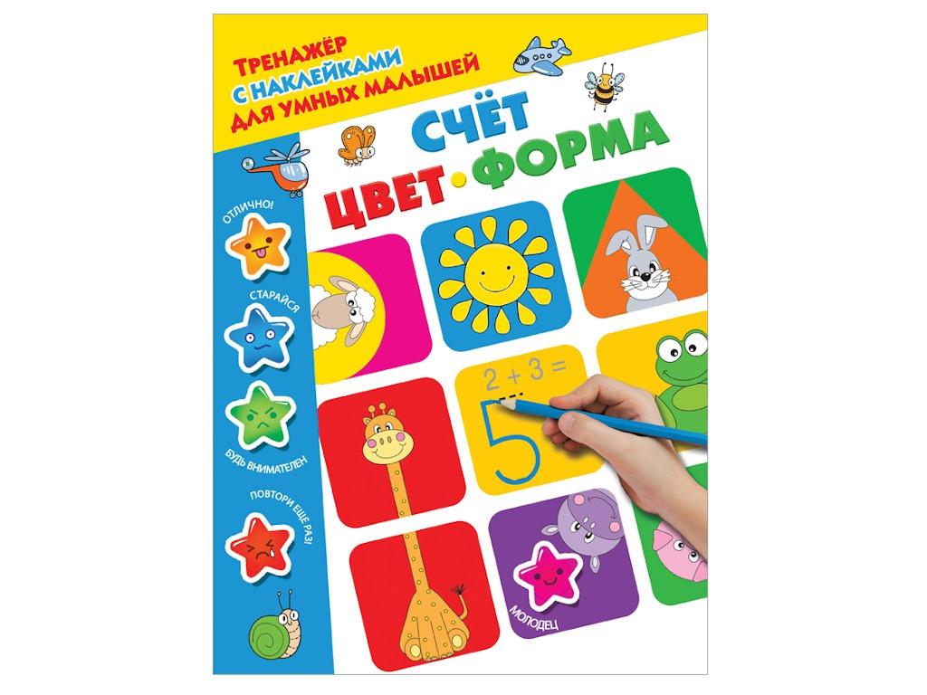 цена на Пособие Тренажер с наклейками АСТ для умных малышей. Счет, цвет, форма 978-5-17-105625-4