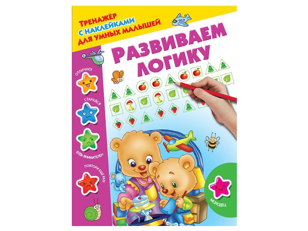 купить Пособие Тренажер с наклейками АСТ для умных малышей. Развиваем логику 978-5-17-105624-7 по цене 139 рублей