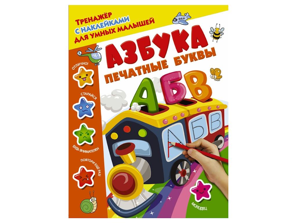 Пособие Тренажер с наклейками АСТ для умных малышей. Азбука. Печатные буквы 978-5-17-105615-5