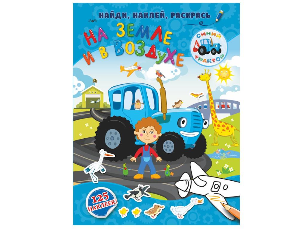 Пособие Книжка задание АСТ Синий трактор. На земле и в воздухе с наклейками 978-5-17-114358-9