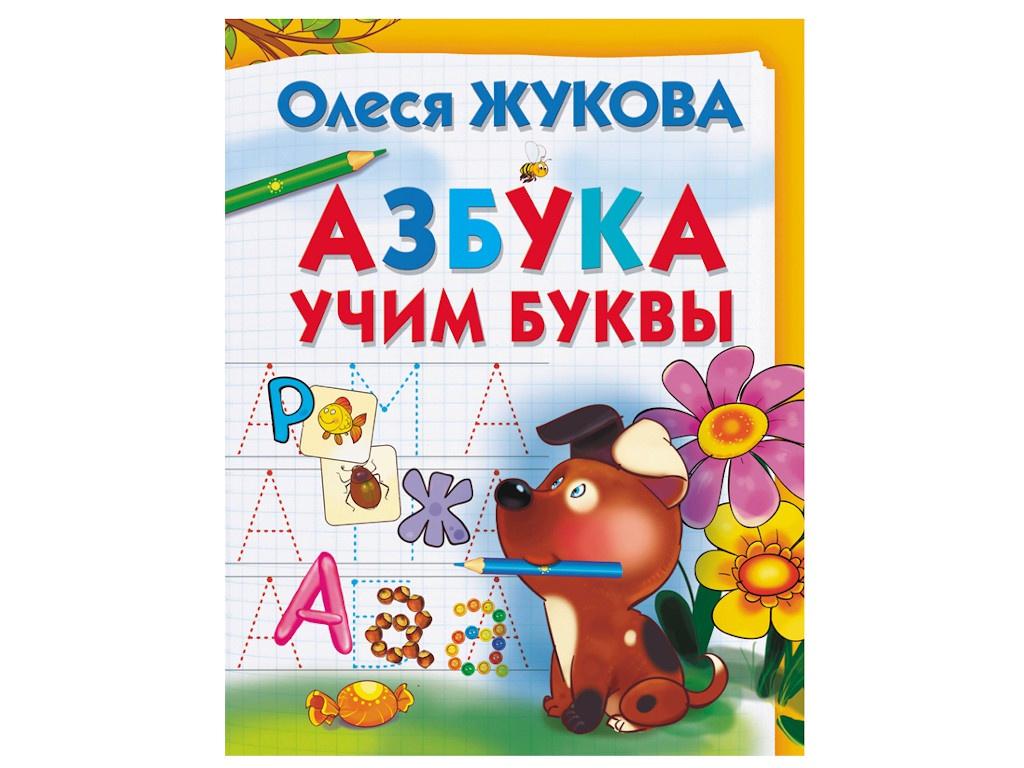 Пособие Азбука АСТ О. Жукова. Учим буквы 978-5-17-110145-9