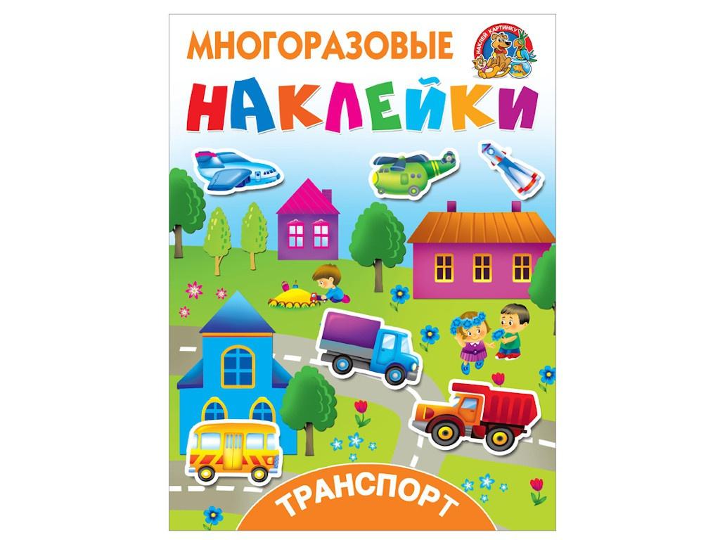 цена на Пособие Многоразовые наклейки АСТ Транспорт 978-5-17-106655-0