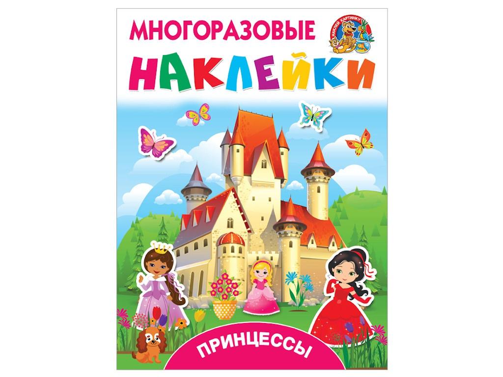 Пособие Многоразовые наклейки АСТ Принцессы 978-5-17-110972-1