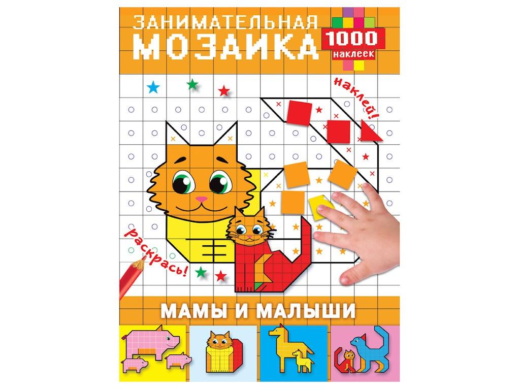 Пособие Занимательная мозаика АСТ Мамы и малыши 1000 наклеек 978-5-17-110955-4