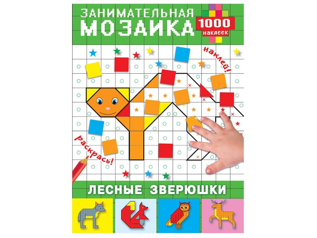 Пособие Занимательная мозаика АСТ Лесные зверюшки 1000 наклеек 978-5-17-110965-3