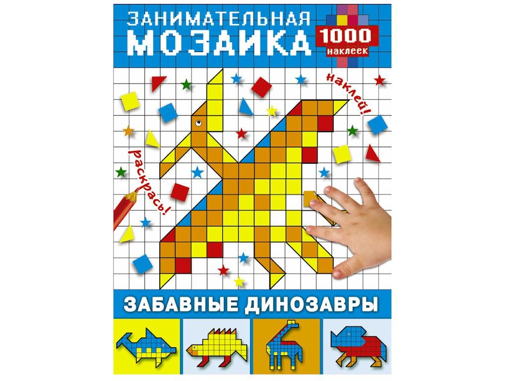 Пособие Занимательная мозаика АСТ Забавные динозавры 1000 наклеек 978-5-17-106353-5