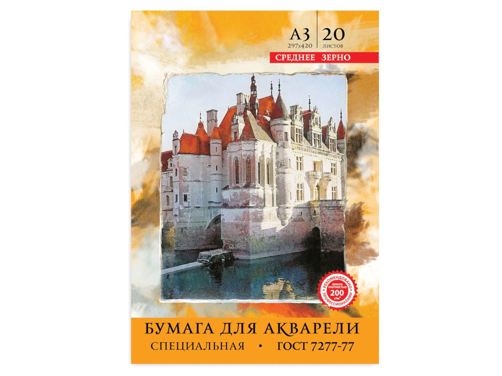 Папка для акварели Brauberg A3 20 листов 122908