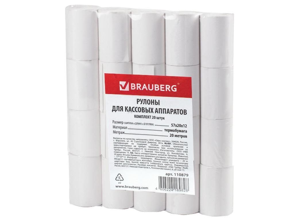 Чековая лента Brauberg 57x12mm d-37mm 20m 20шт/уп 110879