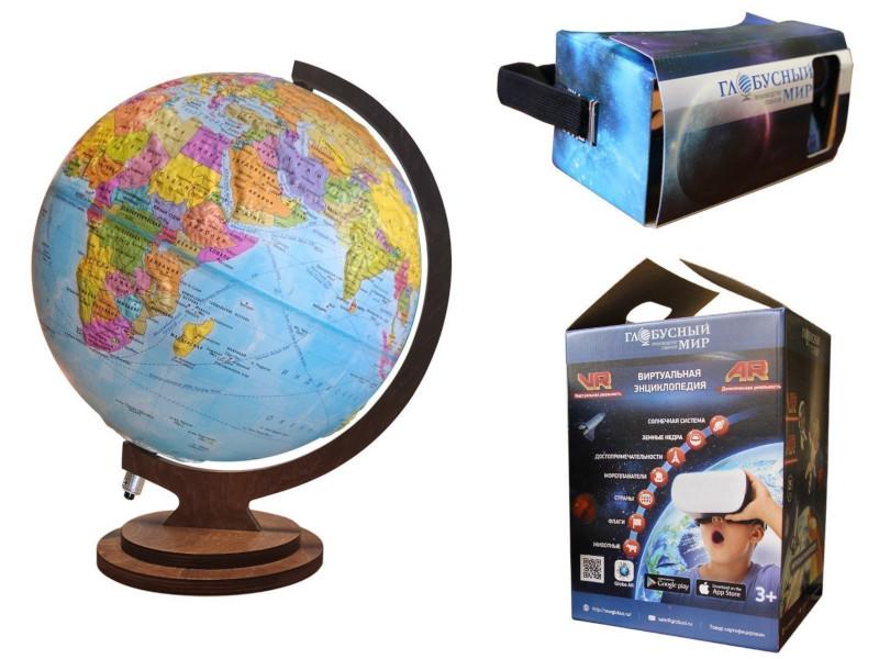 Глобус Глобусный Мир VR Политический 320mm рельефный с подстветкой и батарейкой 17024