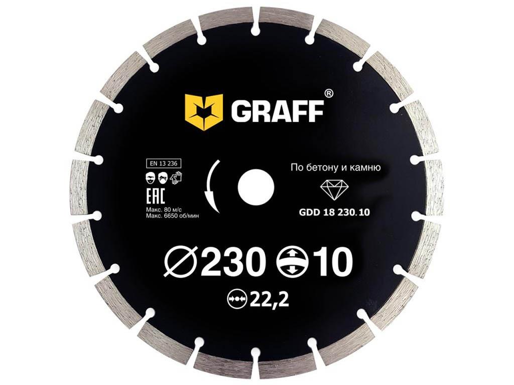 Диск Graff GDD 18 230.10 алмазный сегментный по бетону и камню 230x10x2.6x22.23mm