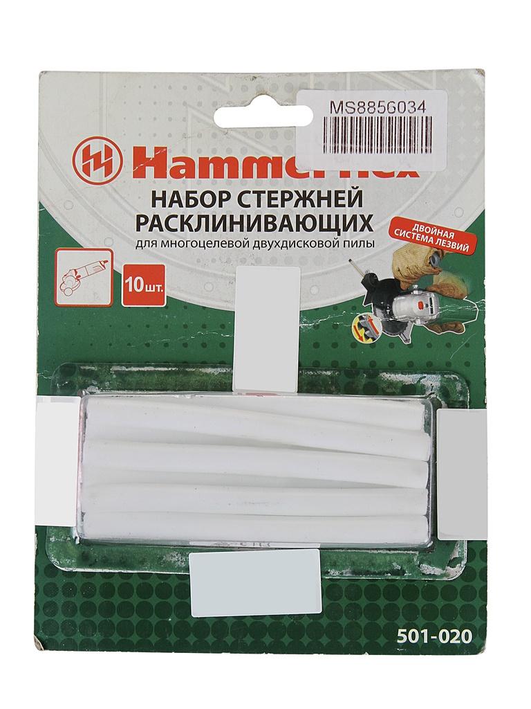 Набор стержней расклинивающих для пилы Hammer Flex 501-020 77460