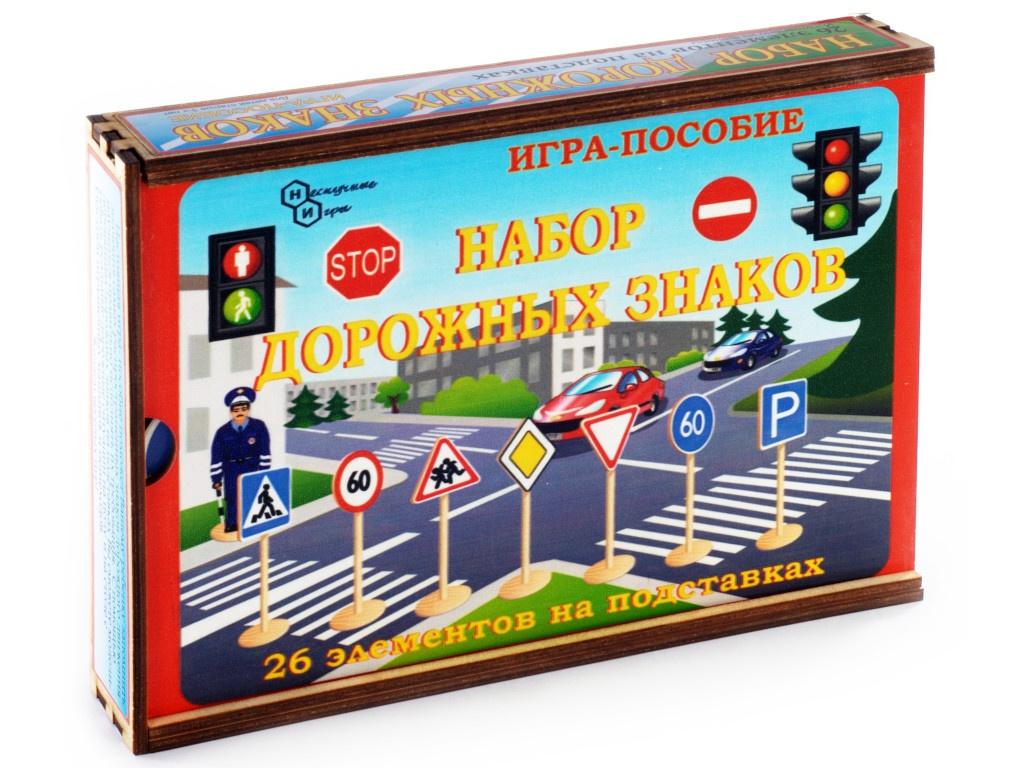 Набор Нескучные игры Дорожные знаки 26 шт 7777