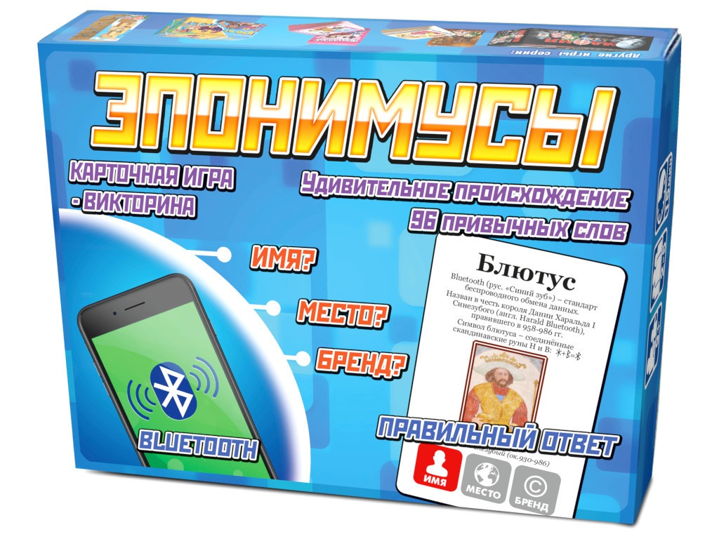 Настольная игра Нескучные игры Эпонимусы 7963