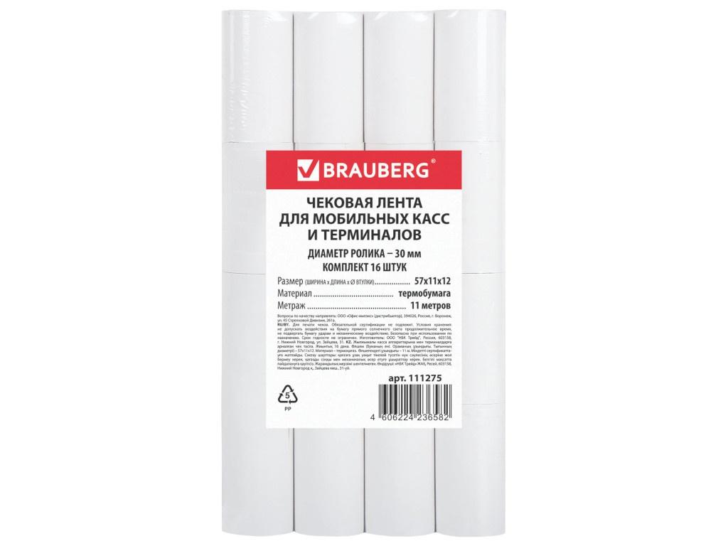 Чековая лента Brauberg 57x11mm d-30mm 30m 16шт/уп 111275