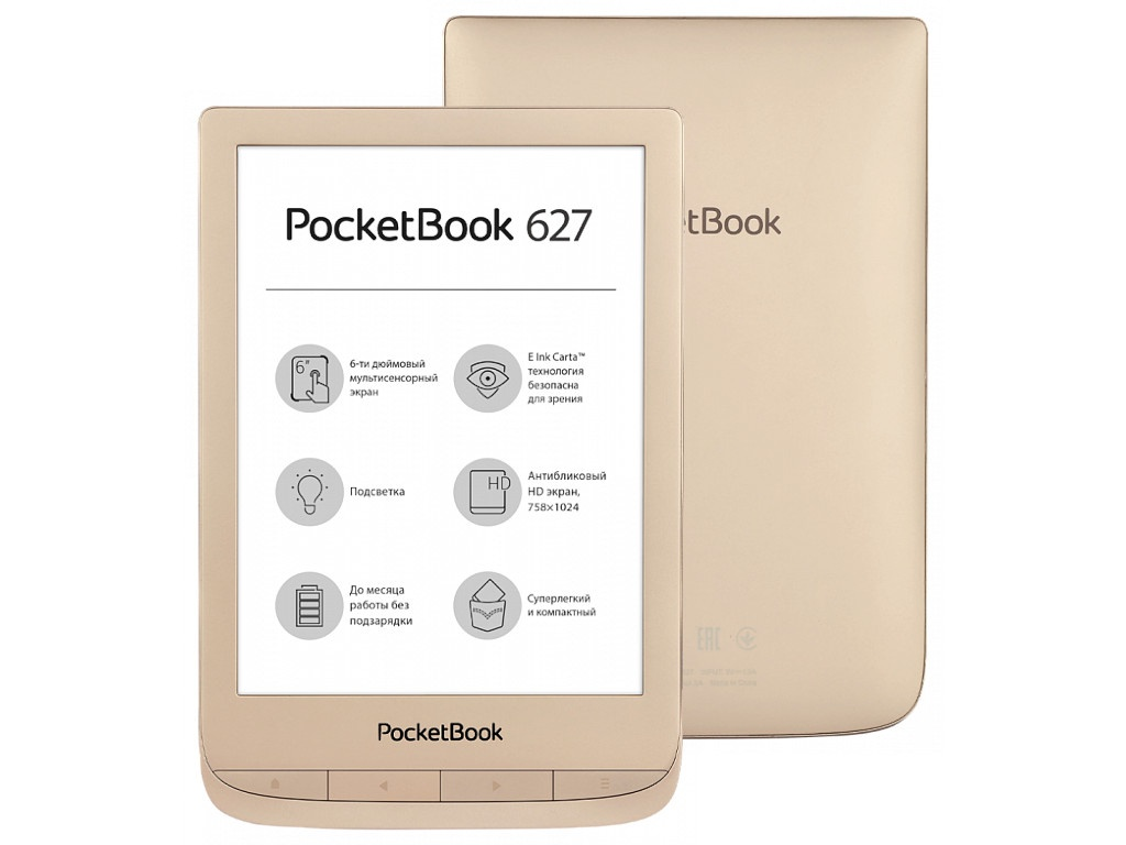 Электронная книга PocketBook 627 LE Matte Gold PB627-G-GE-RU