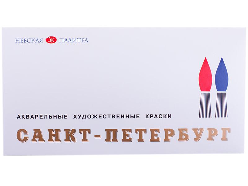 Акварельные краски Невская Палитра Санкт-Петербург 24 цвета 1942017
