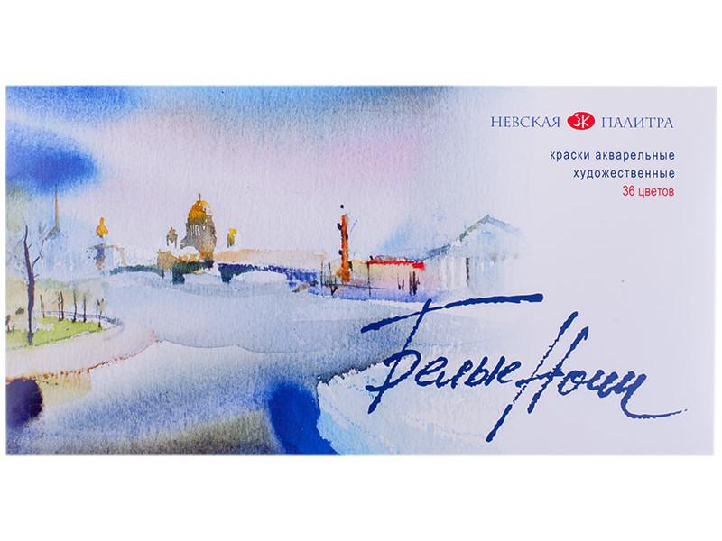 Акварельные краски Невская Палитра Белые ночи 36 цветов 1942258