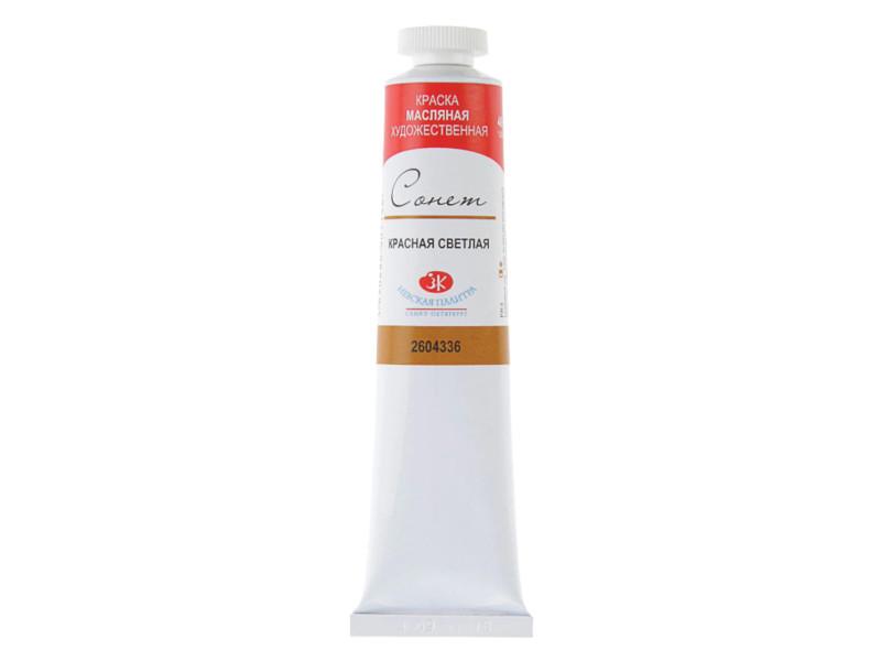 Масляные краски Невская Палитра Сонет 46ml Red 2604336
