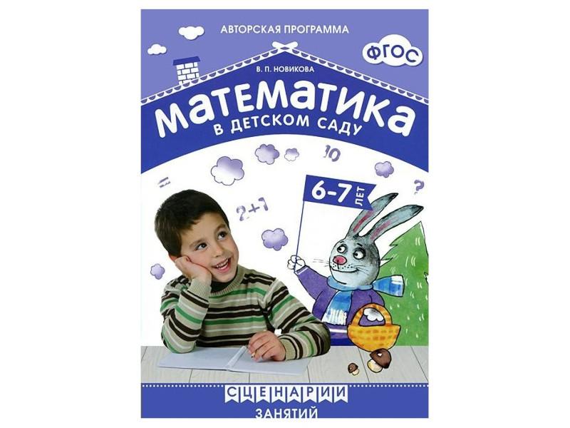 Пособие ФГОС Математика в детском саду Мозаика-Синтез Сценарии занятий c детьми 6-7 лет МС10545