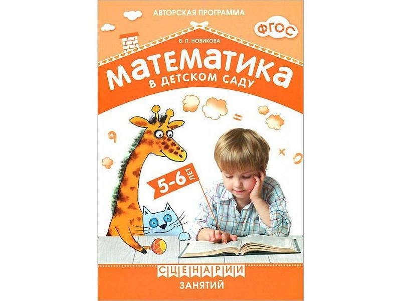 Пособие ФГОС Математика в детском саду Мозаика-Синтез Сценарии занятий c детьми 5-6 лет МС10544