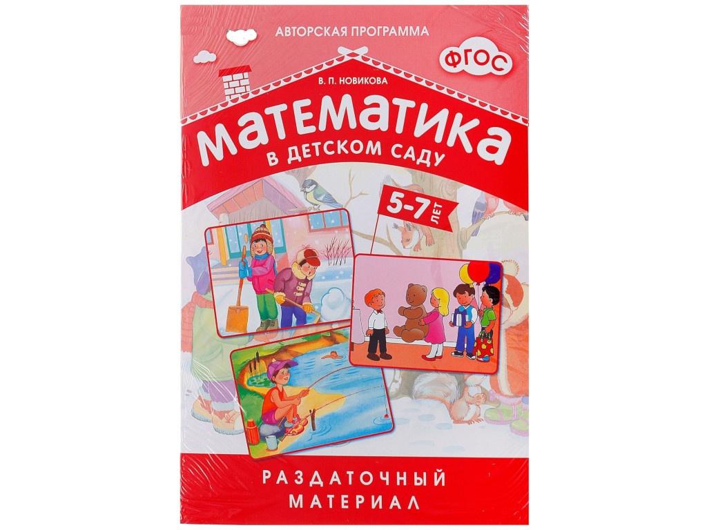 цена на Пособие ФГОС Математика в детском саду Мозаика-Синтез Раздаточный материал для детей 5-7 лет МС10550