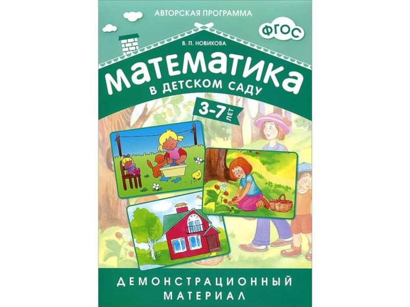 цена на Пособие ФГОС Математика в детском саду Мозаика-Синтез Демонстрационный материал для детей 3-7 лет МС10551