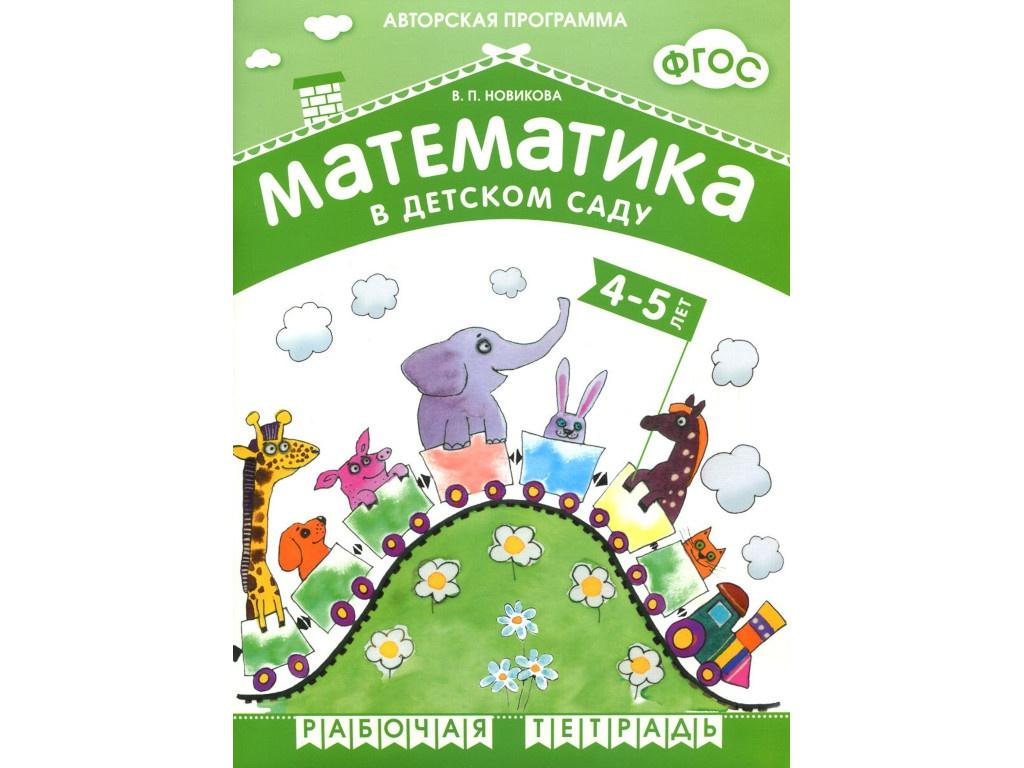 Пособие ФГОС Математика в детском саду Мозаика-Синтез Рабочая тетрадь 4-5 лет МС10546