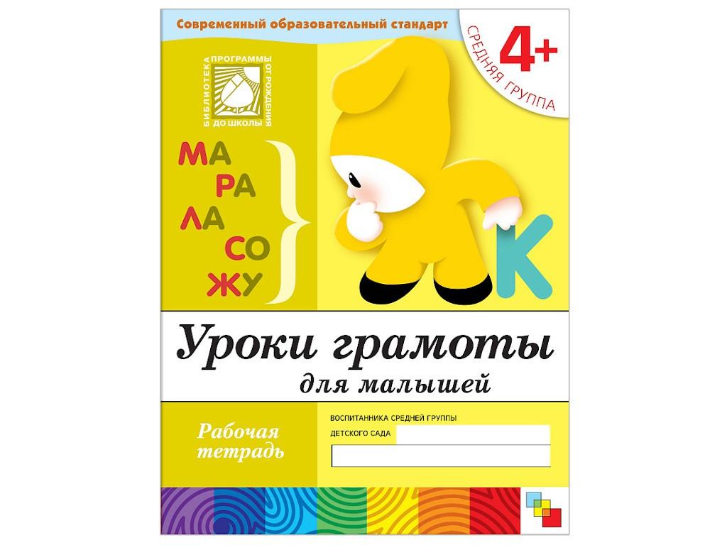 Пособие Уроки грамоты для малышей Мозаика-Синтез Рабочая тетрадь. Средняя группа 4+ МС00370