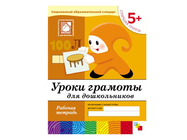 Пособие Уроки грамоты для дошкольников Мозаика-Синтез Рабочая тетрадь. Старшая группа 5+ МС00371