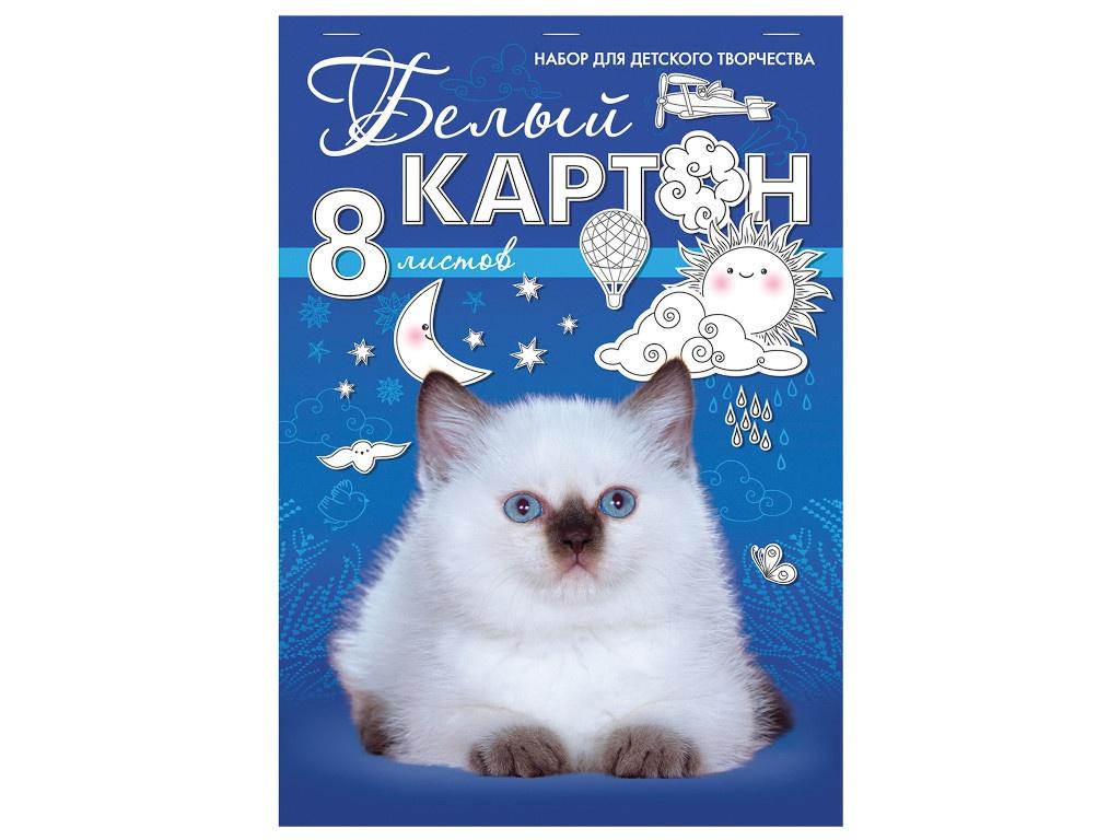Картон Hatber Белый котенок А4 8 листов 8Кб4_06797