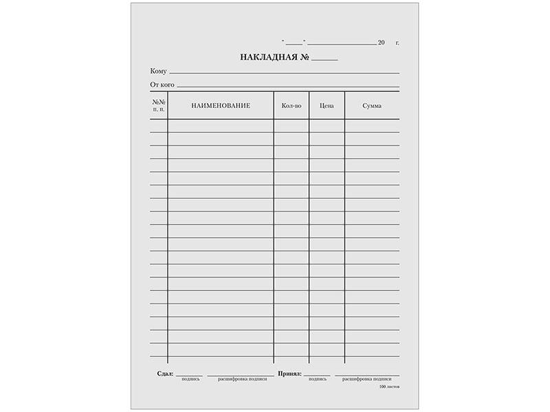 цена на Бланк OfficeSpace Накладная A5 288402
