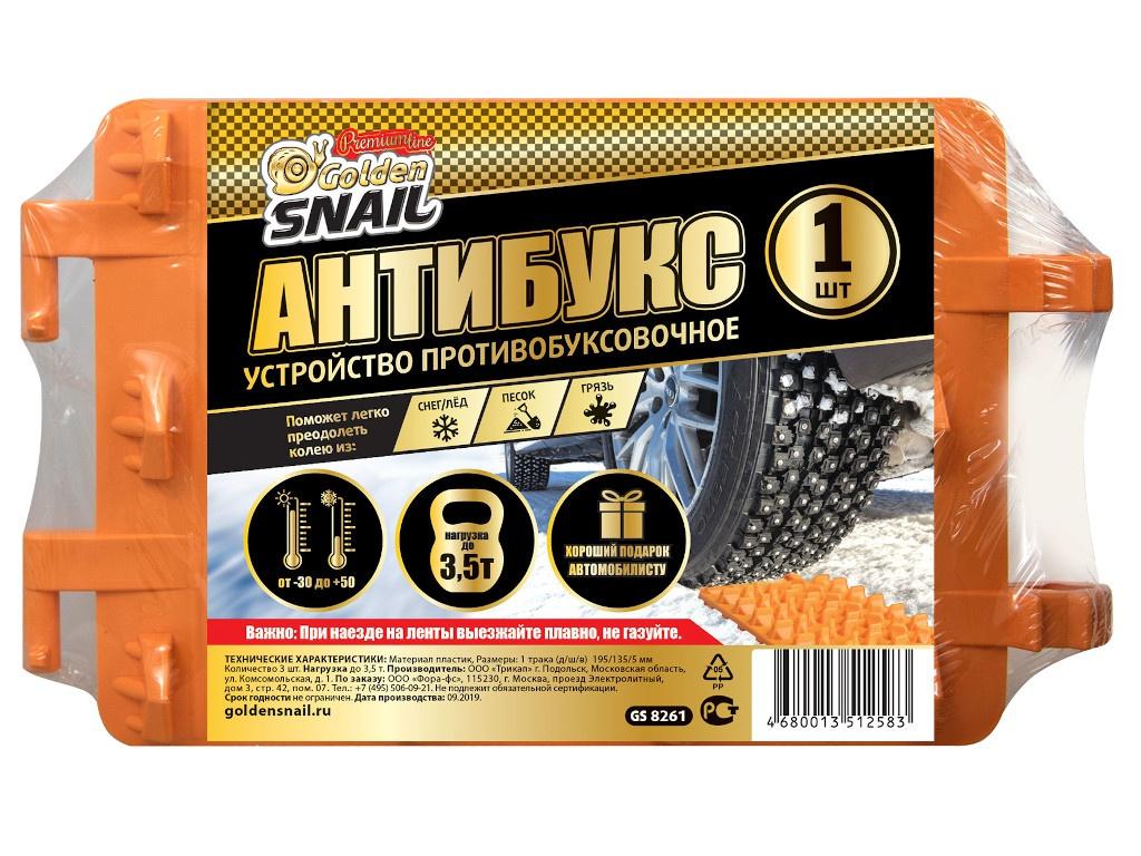 Антипробуксовочные ленты Golden Snail Антибукс 1шт GS 8261