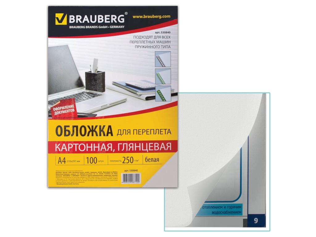 Обложка для переплета Brauberg А4 100шт White 530840