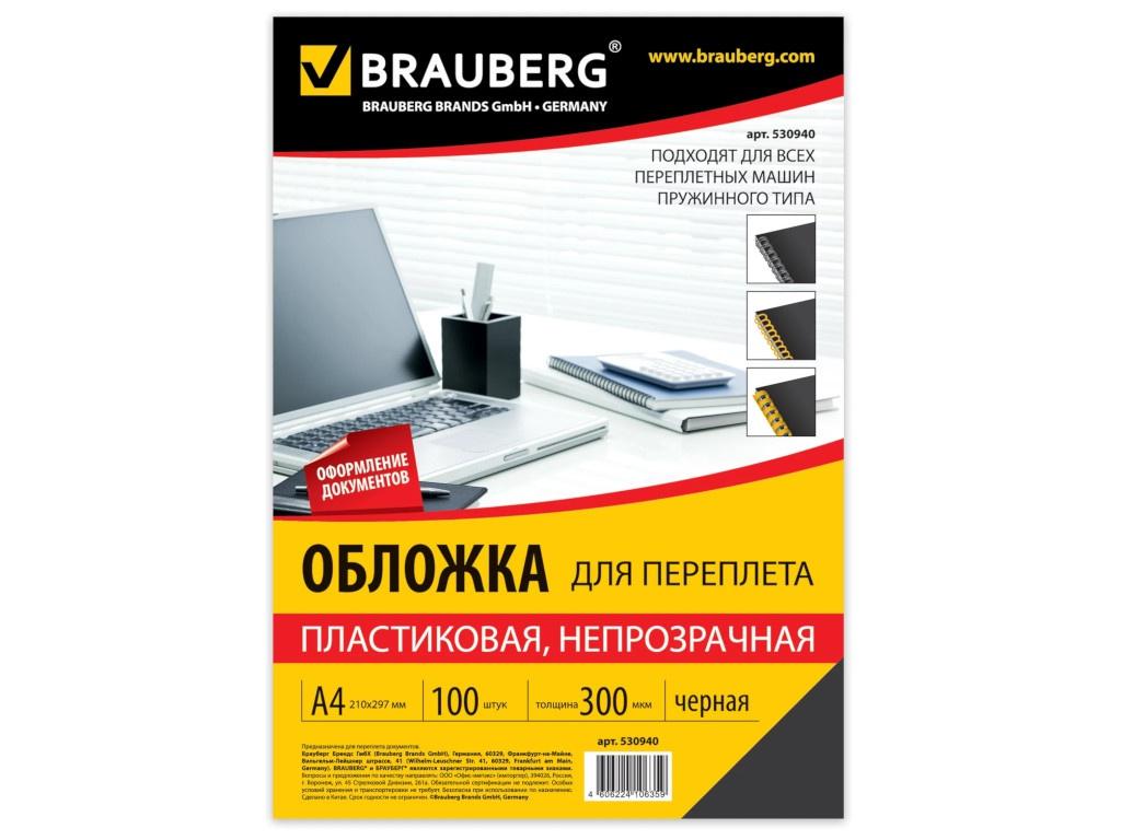 Обложка для переплета Brauberg А4 100шт Black 530940
