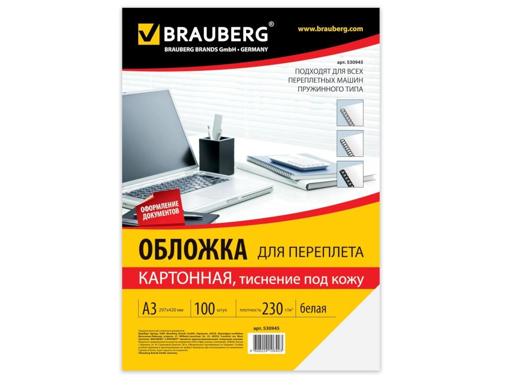 Обложка для переплета Brauberg А3 100шт White 530945