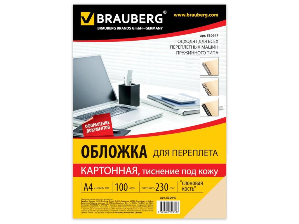 Обложка для переплета Brauberg А4 100шт 530947