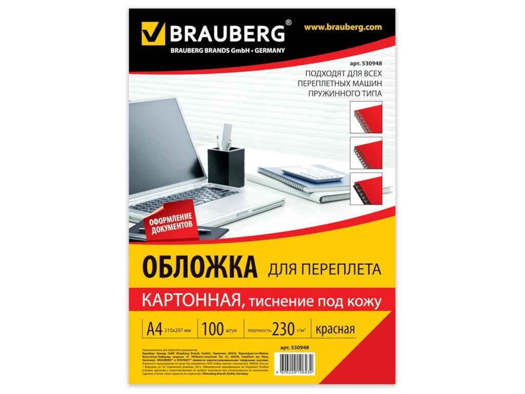 Обложка для переплета Brauberg А4 100шт Red 530948