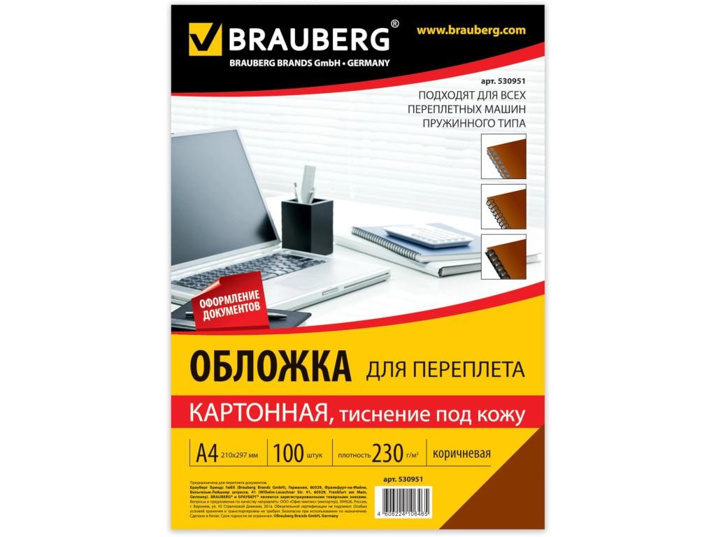 Обложка для переплета Brauberg А4 100шт Brown 530951