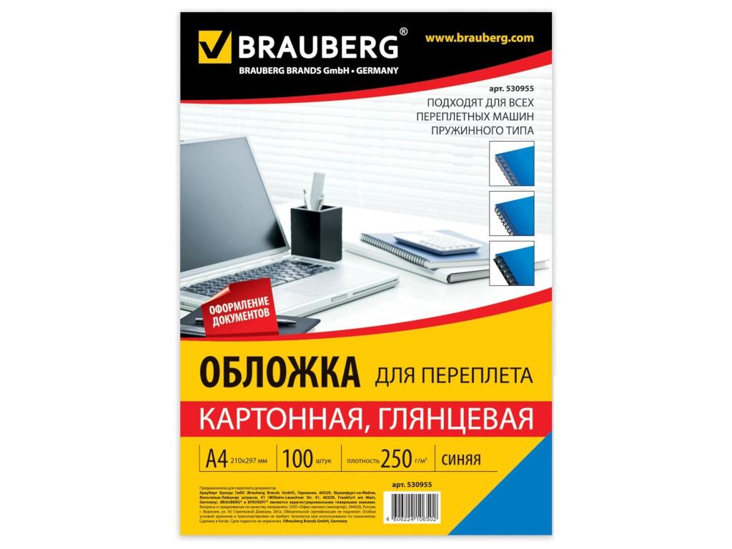 Обложка для переплета Brauberg А4 100шт Blue 530955
