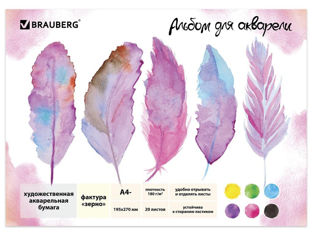 Альбом для рисования Brauberg А4 20 листов 128965