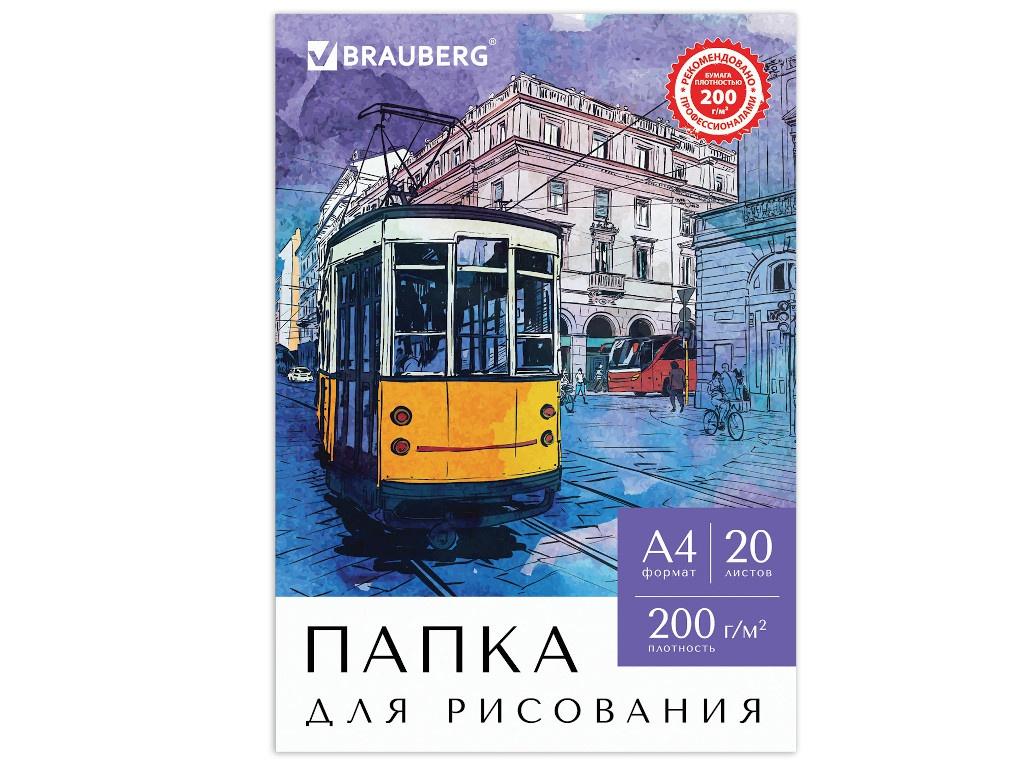Папка для акварели Brauberg Трамвай А4 20 листов 129223