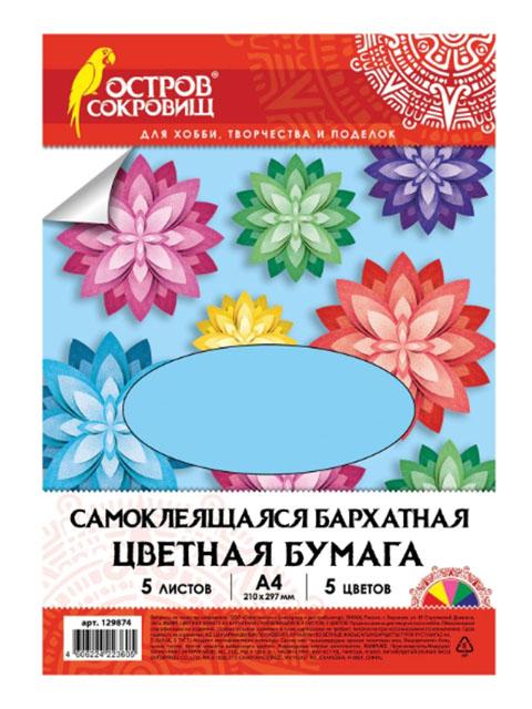 Цветная бумага Остров Сокровищ А4 5 листов цветов Бархатная Самоклеющаяся 129874