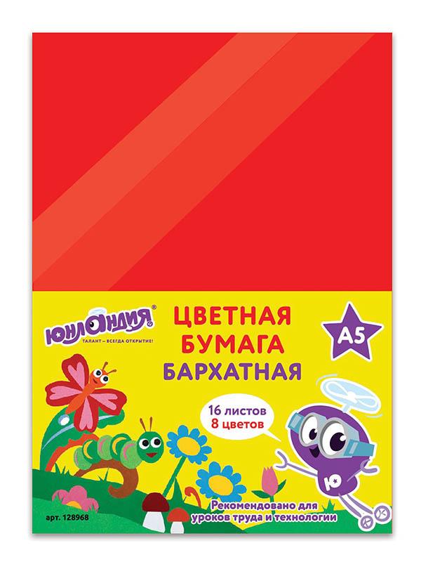 Цветная бумага Юнландия А5 10 листов цветов Бархатная 129875